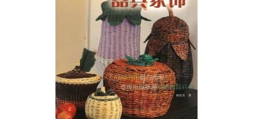 Журнал по плетению из трубочек и полосок из газет