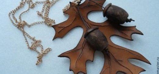 Дубовый лист из кожи и желуди из деревянных бусин