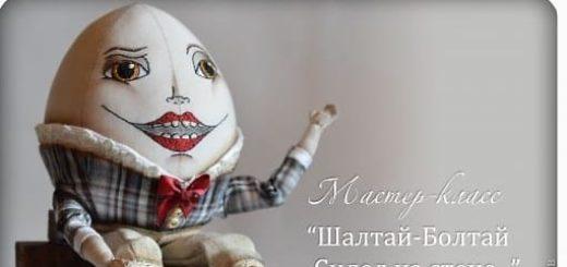 Шьем текстильную куклу. ШАЛТАЙ-БОЛТАЙ