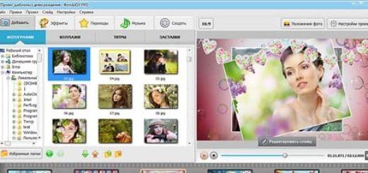Программа для создания слайд-шоу из фотографий - ФотоШОУ PRO