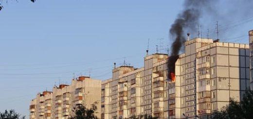 Как уберечь жилье от пожара