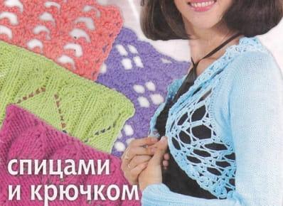 Узоры для вязания. Журнал со схемами