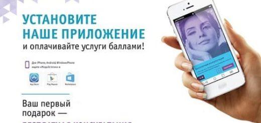 Мобильное приложение международной группы клиник МедиЭстетик