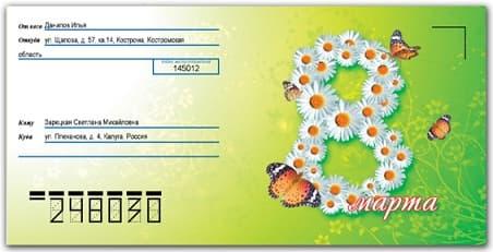 Программа для печати красивых почтовых конвертов