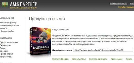 Партнерская программа по продаже лицензионного софта AMS