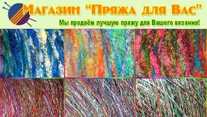Магазин пряжи для вязания «Пряжа для Вас»