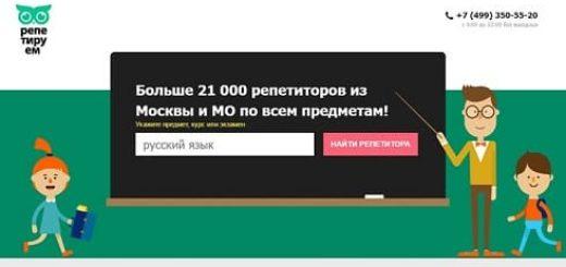 Сайт Репетируем.ру - легкий поиск репетитора