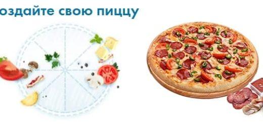 Создай свою пиццу с компанией «Domino`s Pizza»
