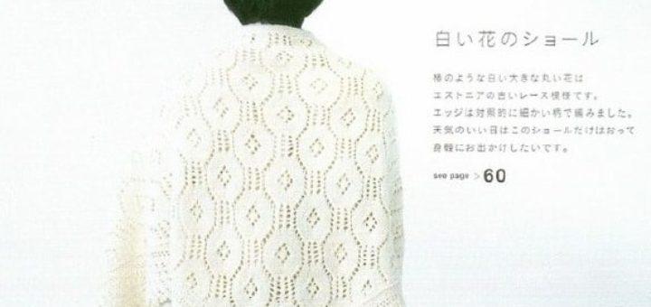 Белая шаль спицами. Схемы вязания