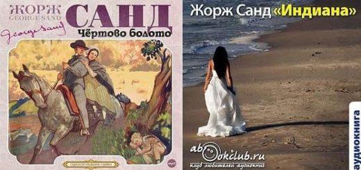 Классика женской литературы прошлого века