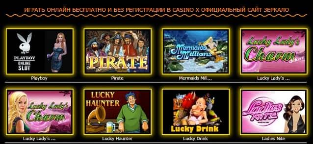 Стань неуязвимым с X casino