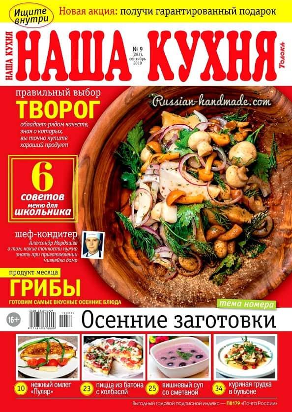 Наша Кухня №9 2019. Журнал о кулинарии