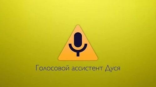 Голосовые помощники на Андроид - обзор актуальных вариантов (2)