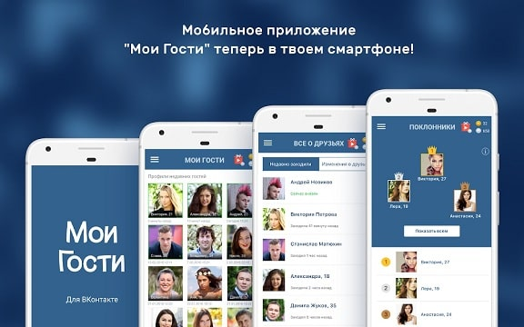 Как узнать, кто удалился из друзей ВКонтакте - все способы (1)
