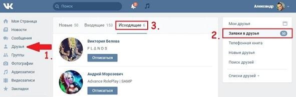 Как узнать, кто удалился из друзей ВКонтакте - все способы (2)