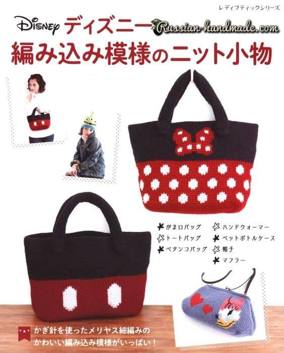 Lady Boutique Series №4875 2019 - Disney Edition