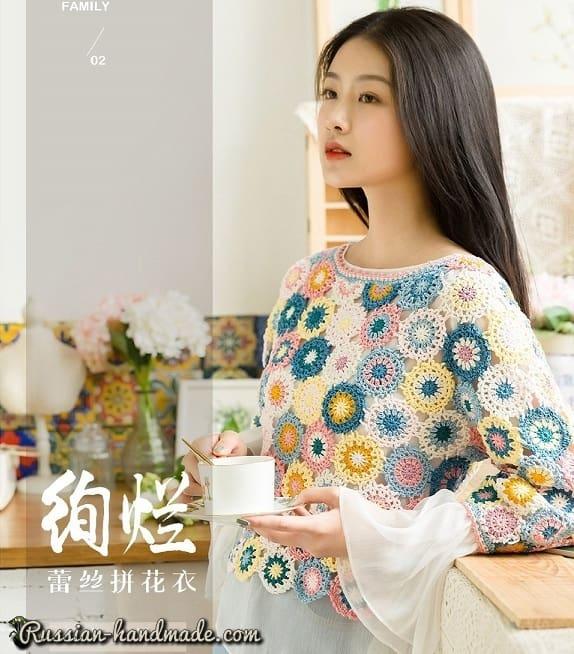 Летний пуловер из разноцветных круглых мотивов (2)