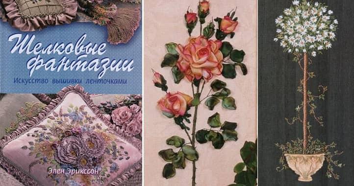 Искусство вышивки лентами от Элен Эрикссон. Часть 2