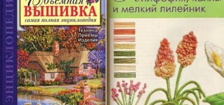 Объемная вышивка. Энциклопедия вышивки