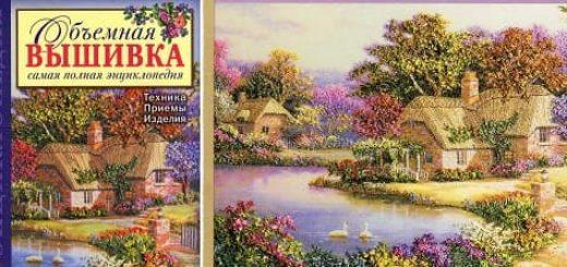 Объемная вышивка. Энциклопедия. Часть 3