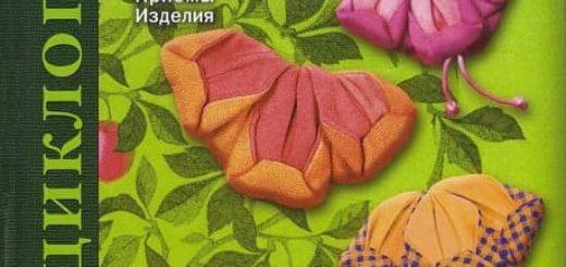 Оригами из ткани. Техника, приемы, изделия. 1 часть