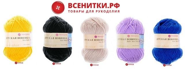 Как выбрать пряжу для вязания (2)