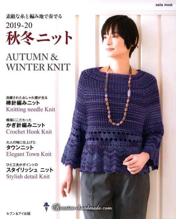 Saita Mook - Autumn & Winter Knit 2019-20 (2)