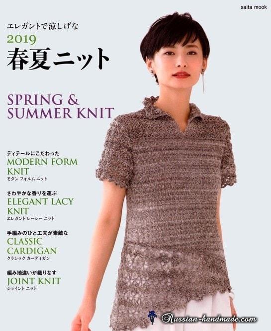 Saita Mook - Spring & Summer Knit 2019 (2)