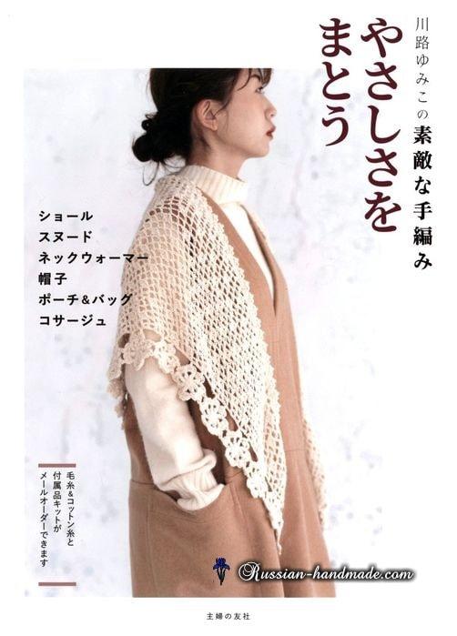 Yumiko Kawaji - Accessories 2019 (2)