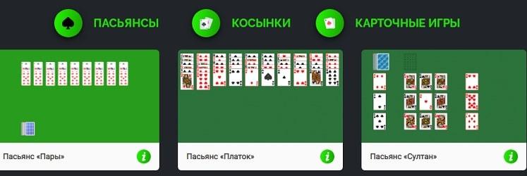 Карточные игры - «мыслю, следовательно, существую» (1)