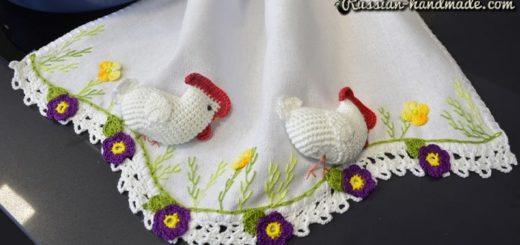Курочки крючком для украшения полотенца